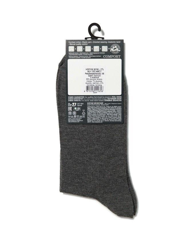 Men's socks DiWaRi COMFORT, s. 40-41, 000 dark grey - 3